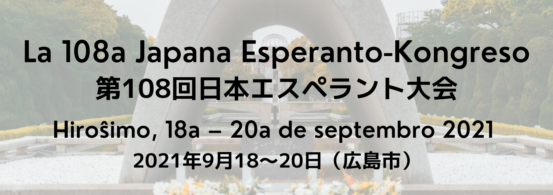 JEK2021 – 第108回日本エスペラント大会